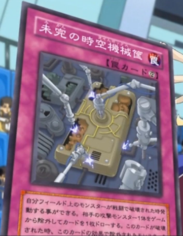 File:UnfinishedTimeBox-JP-Anime-GX.png