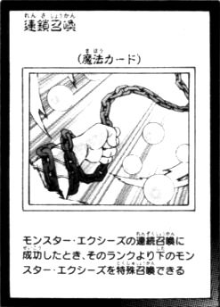File:ChainSummon-JP-Manga-ZX.jpg