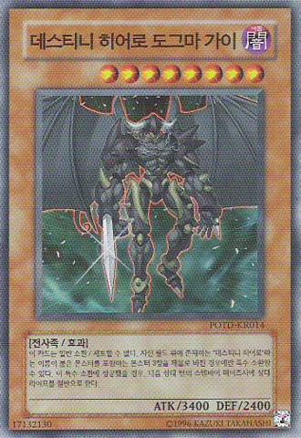 File:DestinyHERODogma-POTD-KR-SR-UE.png