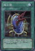 DragonsMirror-EE04-JP-SR
