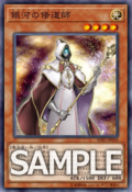 GalaxyCleric-SOFU-JP-OP