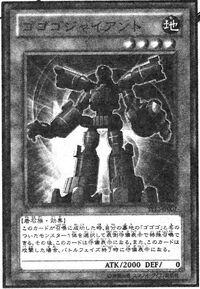 GogogoGiant-JP-Manga-DZ