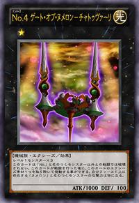 Number4NumeronGateCatvari-JP-Anime-ZX