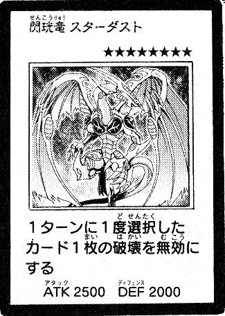 File:StardustSparkDragon-JP-Manga-5D.jpg