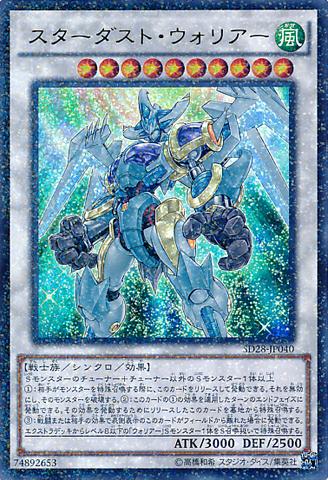 File:StardustWarrior-SD28-JP-UPR.png