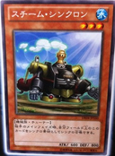 SteamSynchron-DE04-JP-OP