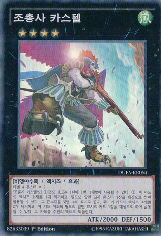 File:CasteltheSkyblasterMusketeer-DUEA-KR-SR-1E.png