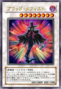 CrimsonMefist-JP-Anime-5D