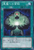 FaustianBargain-DE04-JP-C