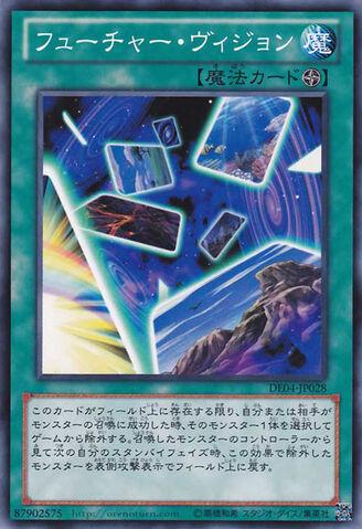 File:FutureVisions-DE04-JP-C.jpg