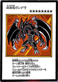 GandoratheDragonofDestruction-JP-Manga-DM-color