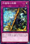 GuardragonCorewakening-SAST-JP-C