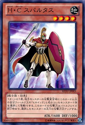 File:HeroicChallengerSpartan-REDU-JP-C.png
