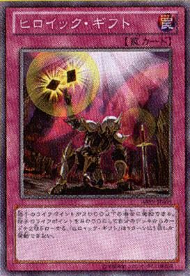 File:HeroicGift-ABYR-JP-OP.png