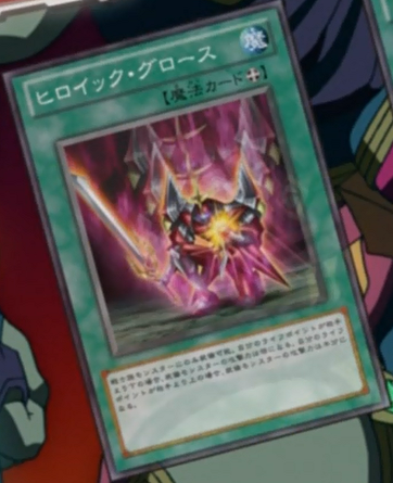 File:HeroicGrowth-JP-Anime-ZX.png