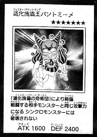 File:JesterPuppetKingPantomime-JP-Manga-5D.png