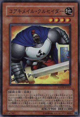 File:KoakiMeiruCrusader-ANPR-JP-SR.jpg
