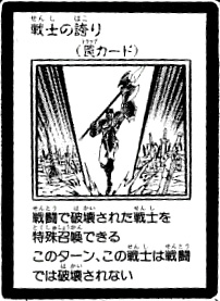 File:PrideoftheWarrior-JP-Manga-5D.jpg