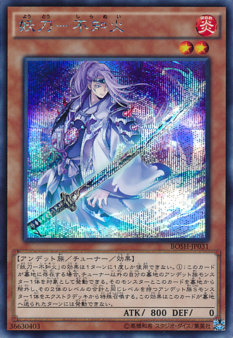 File:ShiranuiSpectralsword-BOSH-JP-ScR.png
