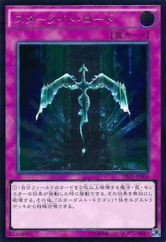 File:StarlightRoad-TRC1-JP-UtR.png