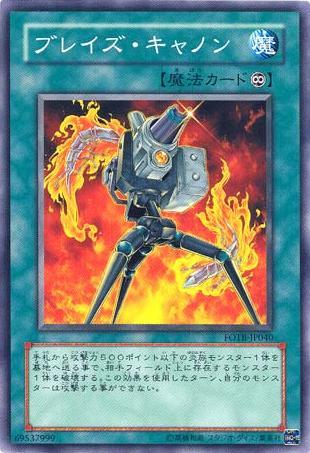 File:BlazeAccelerator-FOTB-JP-C.jpg