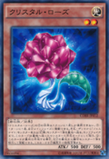 CrystalRose-CORE-JP-C
