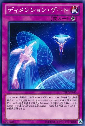 File:DimensionGate-CBLZ-JP-C.png