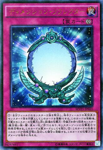 File:DimensionReflector-MVP1-JP-KCUR.png