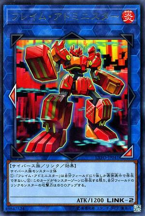 FlameAdministrator-EXFO-JP-R