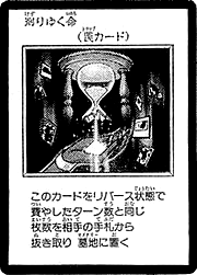 File:LifeShaver-JP-Manga-DM.png