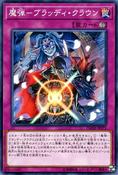 MagicalMusketCrookedCrown-DANE-JP-C