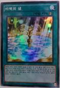 MagicalSpring-DUEA-KR-SR-1E
