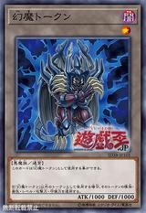 PhantasmToken-SD38-JP-OP