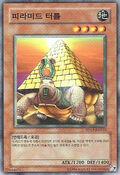 PyramidTurtle-SD15-KR-C-UE