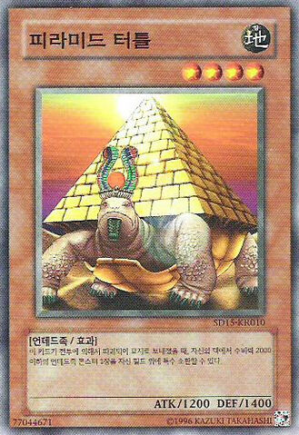 File:PyramidTurtle-SD15-KR-C-UE.jpg