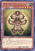 Dogu-DUEA-JA-R