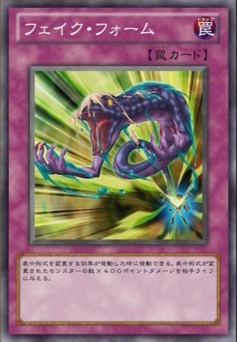 File:FakeForm-JP-Anime-ZX.png