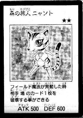 File:NyantoTheForestTraveler-JP-Manga-5D.jpg