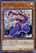 SecretSixSamuraiFuma-DBSW-JP-SR