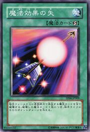 SpellShatteringArrow-TP04-JP-C
