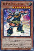 SuperheavySamuraiBigBenkei-DUEA-JP-SR