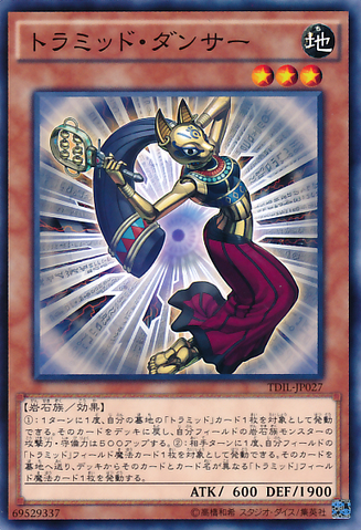 File:TriamidDancer-TDIL-JP-C.png
