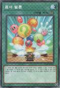WonderBalloons-DP18-KR-C-UE