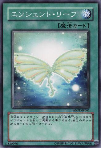 File:AncientLeaf-ANPR-JP-NR.jpg