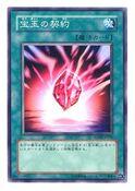 CrystalPromise-FOTB-JP-C