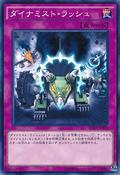 DinomistRush-BOSH-JP-C