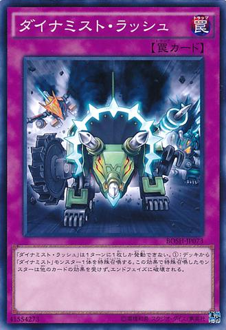 File:DinomistRush-BOSH-JP-C.png