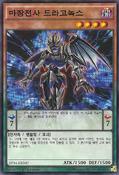 DragonoxtheEmpoweredWarrior-EP16-KR-C-1E