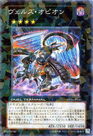EvilswarmOphion-DT14-JP-DSPR-DT