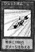ShotBomb-JP-Manga-DY